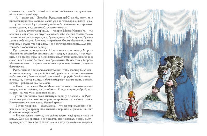 """Купить книгу """"Мороз Иванович"""""""
