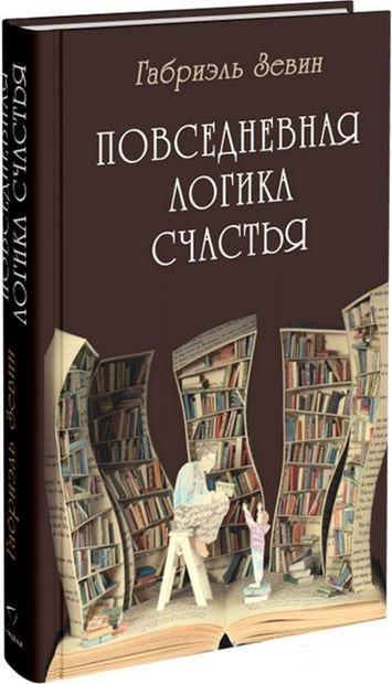 """Купить книгу """"Повседневная логика счастья"""""""