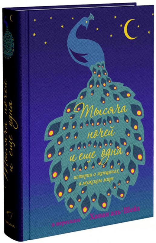 """Купить книгу """"Тысяча ночей и еще одна ночь"""""""