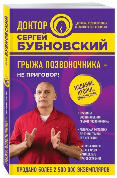 """Купить книгу """"Грыжа позвоночника - не приговор!"""""""