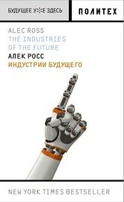 """Купить книгу """"Индустрии будущего"""""""