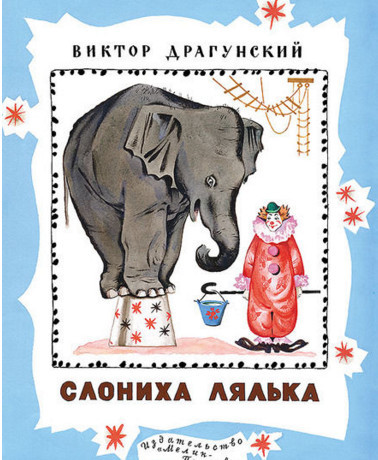 """Купить книгу """"Слониха Лялька"""""""