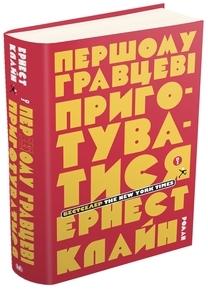 """Купить книгу """"Першому гравцеві приготуватися"""""""