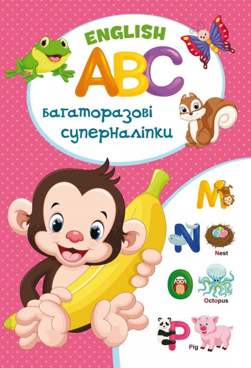 """Купить книгу """"Багаторазовi суперналiпки. English ABC"""""""