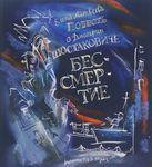 """Купить книгу """"Повесть о Дмитрии Шостаковиче. Бессмертие"""""""