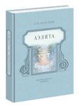 Аэлита - купить и читать книгу