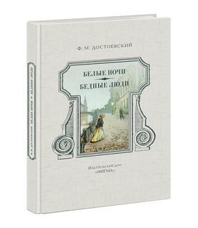 """Купить книгу """"Белые ночи. Бедные люди"""""""