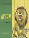 Л. Н. Толстой. Детям - купить и читать книгу