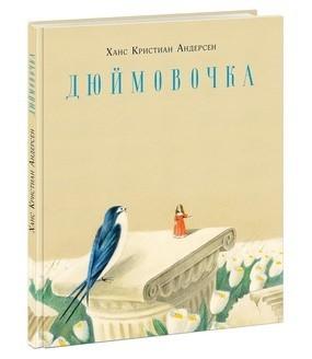 """Купить книгу """"Дюймовочка"""""""
