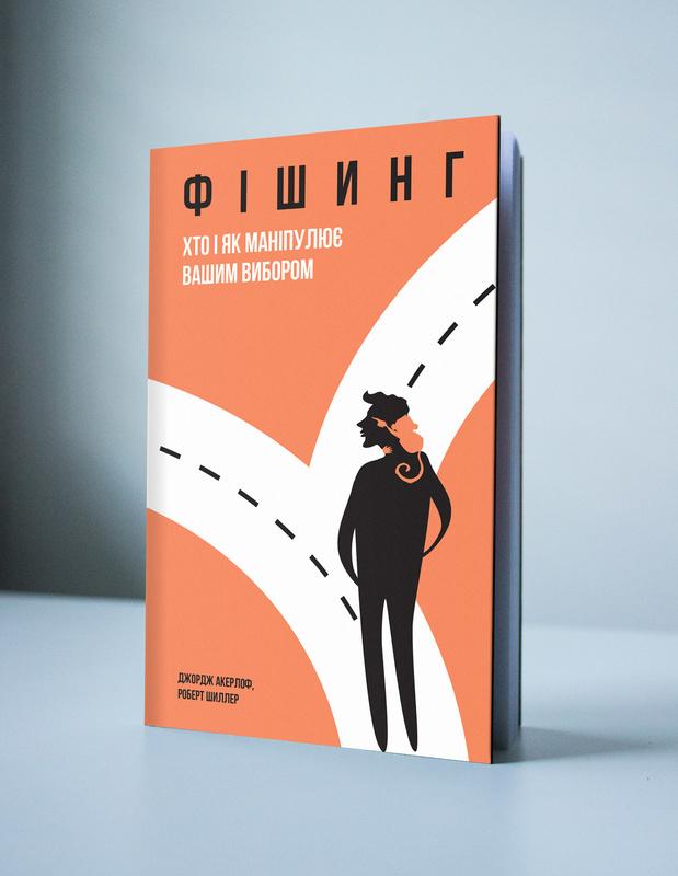 """Купить книгу """"Фішинг. Хто і як маніпулює вашим вибором"""""""