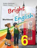 English 6. Bright English Workbook. 6 клас - купити і читати книгу