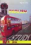 English 10. English Study. 10 клас
