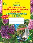 Зошит для тематичного оцінювання навчальних досягнень з природознавства. 3 клас