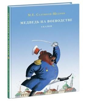Медведь на воеводстве - купить и читать книгу