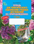 Тетрадь для тематического оценивания учебных достижений по природоведению. 3 класс - купити і читати книгу
