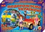 Подорожуємо Україною. Настільна гра
