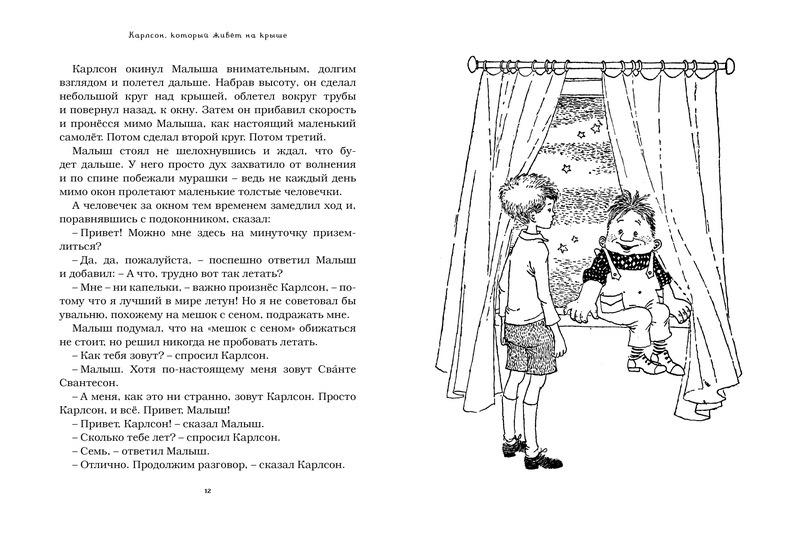 "Купить книгу ""Три повести о Малыше и Карлсоне"""