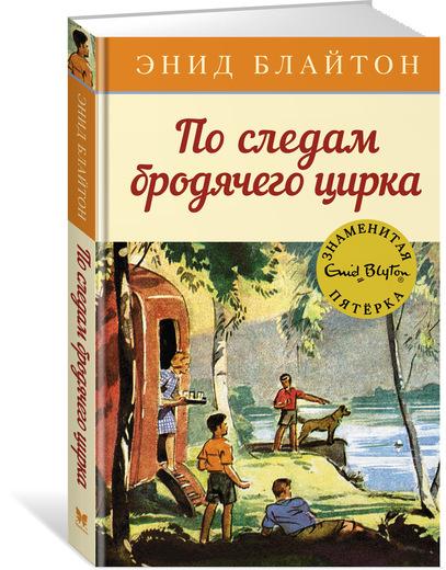 """Купить книгу """"По следам бродячего цирка"""""""