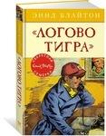 Логово тигра - купить и читать книгу