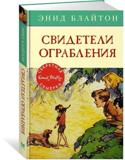 """Купить книгу """"Свидетели ограбления"""""""