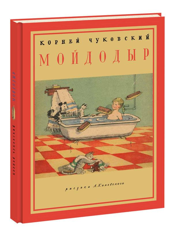 """Купить книгу """"Мойдодыр"""""""
