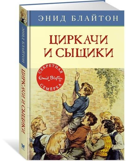 """Купить книгу """"Циркачи и сыщики"""""""