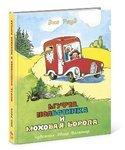 """Купить книгу """"Муфта, Полботинка и Моховая Борода. Книги 3, 4"""""""