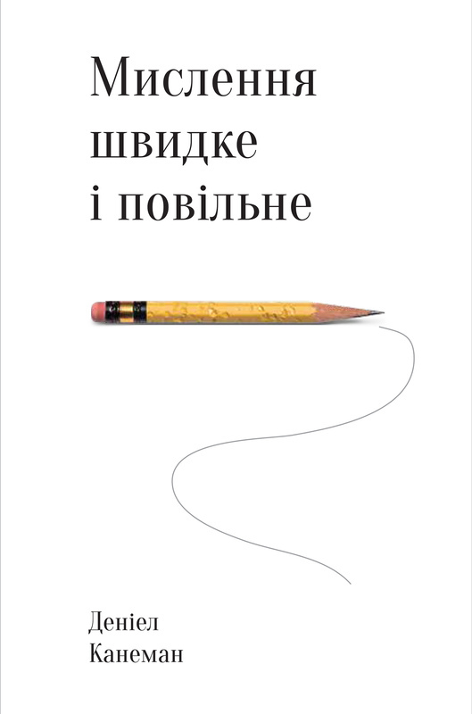 """Купить книгу """"Мислення швидке й повільне"""""""