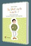 Як пригорнути кактус? Книга для батьків, які хочуть зрозуміти своїх підлітків - купить и читать книгу