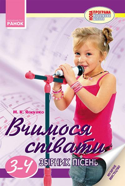 """Купить книгу """"Вчимося співати. 3-4 класи. Збірник пісень"""""""