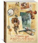 Страна чудес Роберта Ингпена. Секреты творчества знаменитого художника
