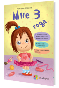 """Купить книгу """"Мне 3 года"""""""