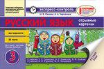 Русский язык. 3 класс. Отрывные карточки