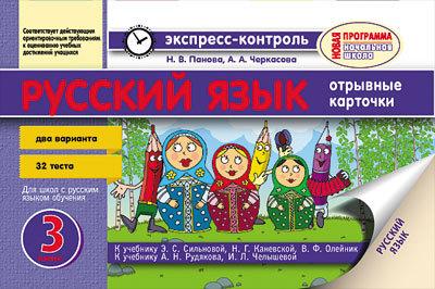 """Купить книгу """"Русский язык. 3 класс. Отрывные карточки"""""""