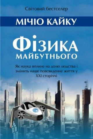 """Купить книгу """"Фізика майбутнього"""""""