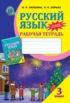 Русский язык. Рабочая тетрадь. 3 класс - купить и читать книгу