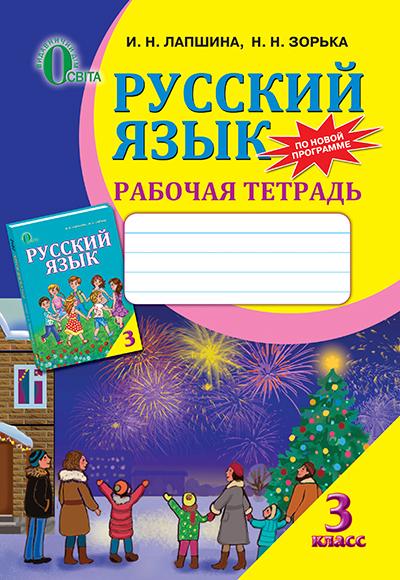 """Купить книгу """"Русский язык. Рабочая тетрадь. 3 класс"""""""