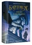 """Купить книгу """"Бартімеус. Амулет Самарканда"""""""