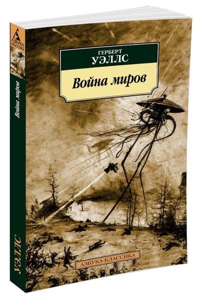 """Купить книгу """"Война миров"""""""