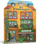 Мій віммельдім - купить и читать книгу