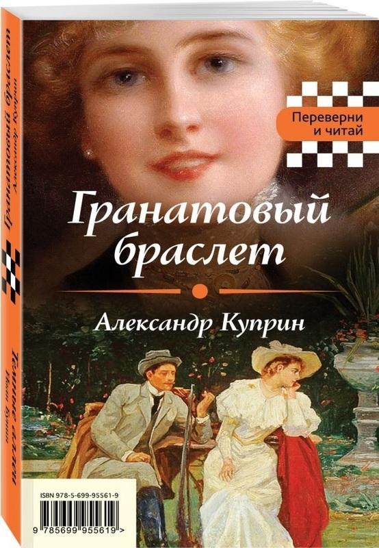 """Купить книгу """"Гранатовый браслет. Темные аллеи"""""""