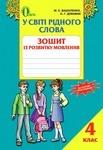 У світі рідного слова. Зошит з розвитку мовлення. 4 клас - купить и читать книгу