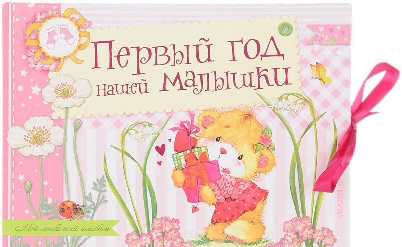 """Купить книгу """"Первый год нашей малышки"""""""