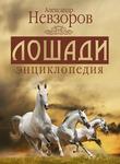 Лошади. Энциклопедия