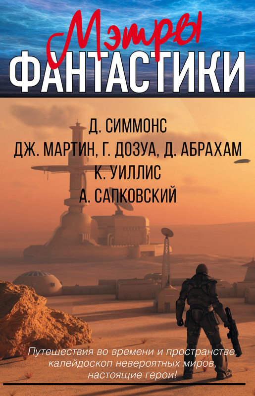 "Купить книгу ""Мэтры фантастики"""