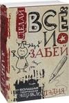 Сделай ВСЁ и забей! Большая творческая энциклоПЭДИЯ (комплект из 3 книг) - купити і читати книгу