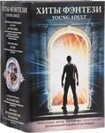 Хиты Фэнтези. Young Adult (комплект из 4 книг)