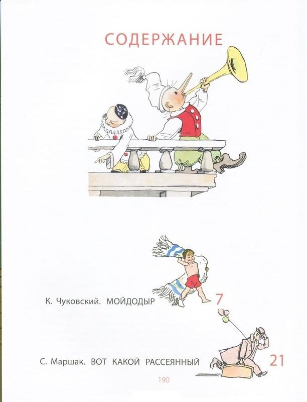 """Купить книгу """"Весёлые сказки в рисунках А. Каневского"""""""