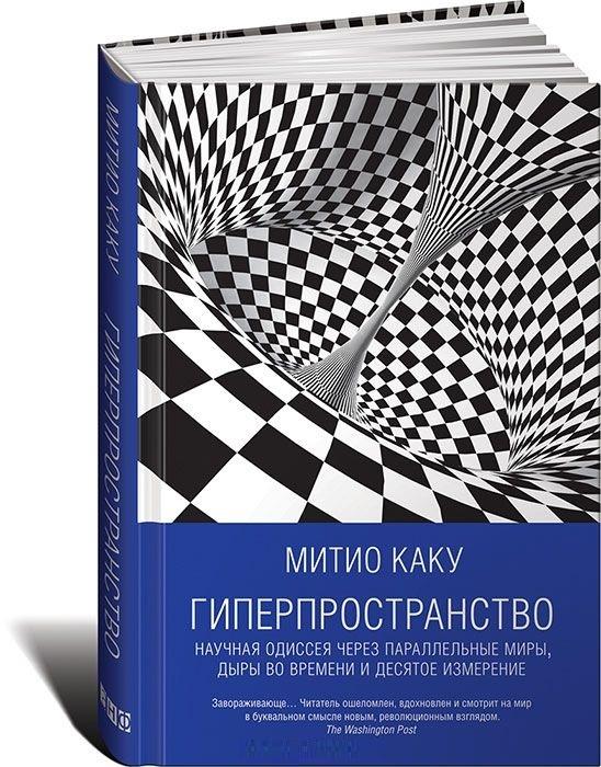 """Купить книгу """"Гиперпространство: научная одиссея через параллельные миры, дыры во времени и десятое измерение"""""""