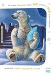 """Купить книгу """"Я белый медведь"""""""